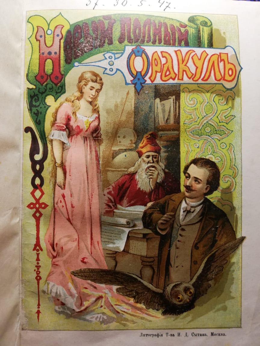 Печатное издание Новый Полный Оракулъ